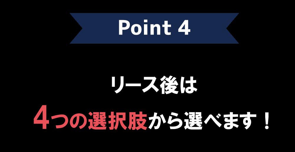 Point4:リース後は4つの選択肢から選べる