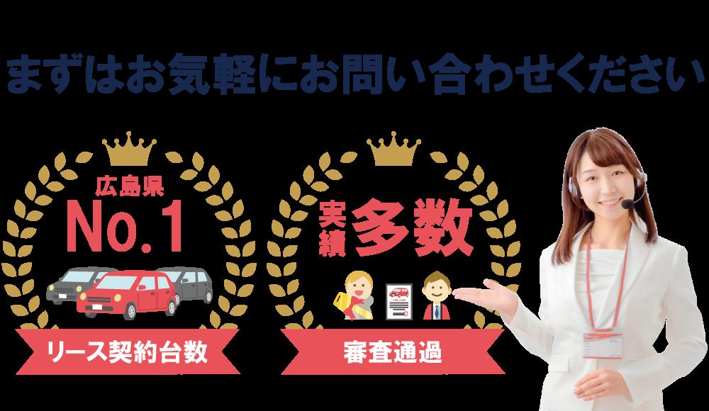 リース契約台数広島県1、審査通過実績多数