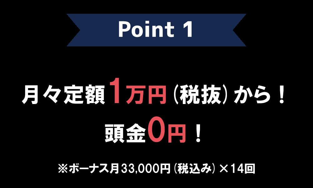 Point1:月々定額1万円から