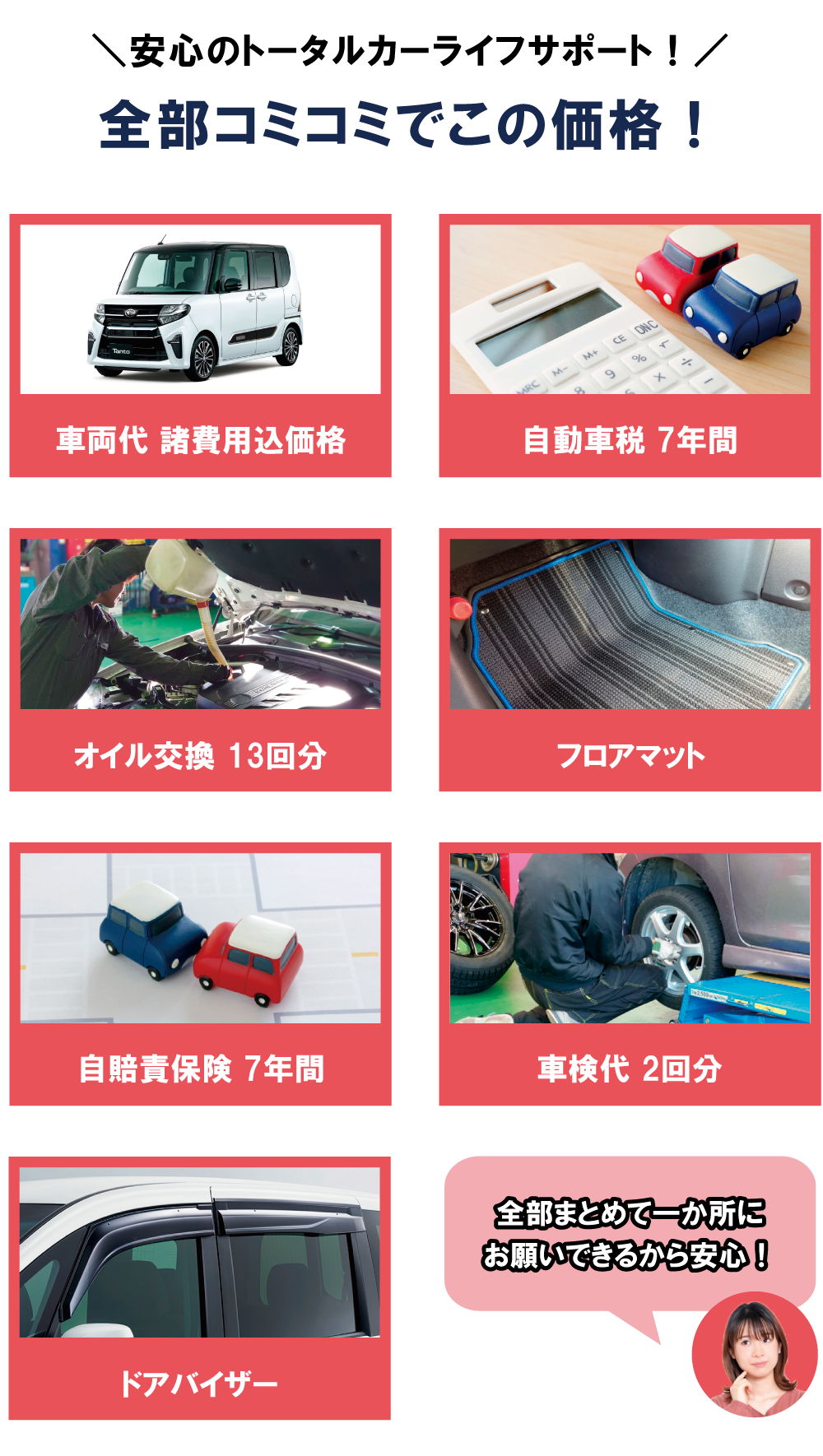 安心のトータルカーライフサポート